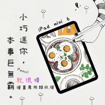 預購【Koni】iPad mini 6 繪圖專用類紙膜 (磨砂/不打滑/筆記/裸筆/大學/課程)