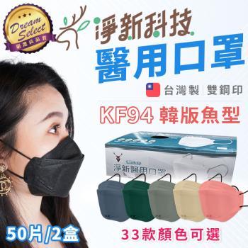台灣製 淨新醫用口罩 2盒(50片) 4D立體口罩 魚型口罩 成人口罩 不織布口罩 淨新口罩