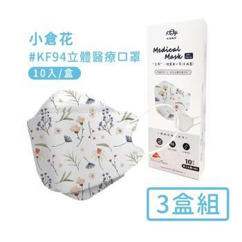 宏瑋 韓版K94立體醫療口罩10入*3盒-小倉花