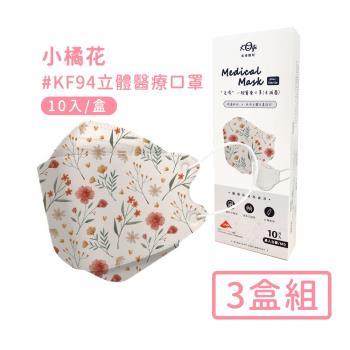 宏瑋 韓版K94立體醫療口罩10入*3盒-小橘花