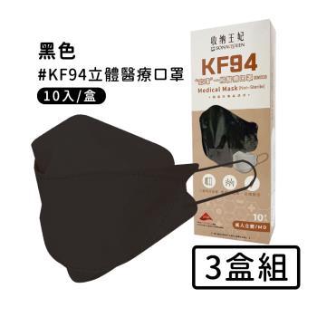 宏瑋 韓版K94立體醫療口罩10入*3盒-黑色