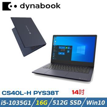 (特仕機)Dynabook CS40L-H 黑曜藍 14吋筆電(i5-1035G1/16G/512GB SSD/W10)PYS38T-00F002