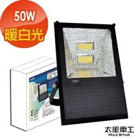 太星LED室外防水投射燈50W(黑殼)-暖白光 WD8502