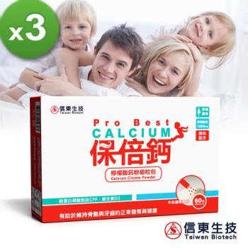 【信東】信東保倍鈣檸檬酸鈣粉細粒包3盒