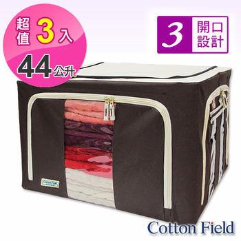 棉花田【禪風】三開式防塵摺疊收納箱-44公升