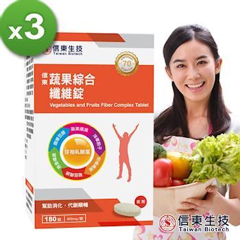 【信東生技】蔬果綜合纖維錠180錠x3盒