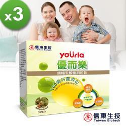 信東生技 優而樂順暢乳酸菌細粉包x3盒