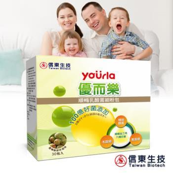 【信東生技】優而樂順暢乳酸菌單盒(30包/盒)
