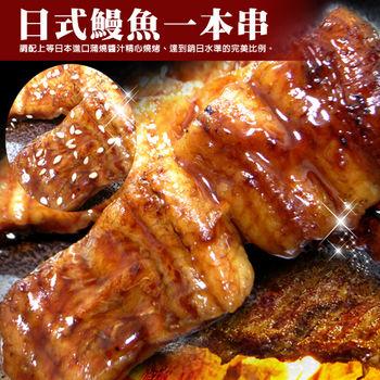 【築地一番鮮】日式鰻魚一本串X20串(35g+-5%/串)