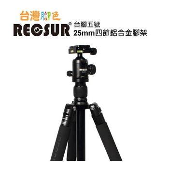 RECSUR 台灣腳色RS-3254A+VQ20四節專業鋁合金相機腳架~收合長度420mm~黑色