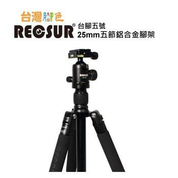 RECSUR台灣銳攝RS-3255A+VQ20五節鋁合金專業相機腳架~收合長度390mm~黑色