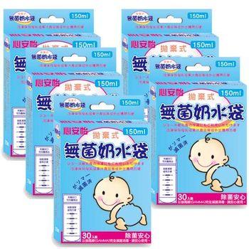 心安怡 拋棄式無菌奶水袋(母乳袋)150ml-30入裝x5盒(共計150pcs)