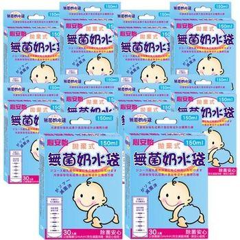 心安怡 拋棄式無菌奶水袋(母乳袋)150ml-30入裝x10盒(共300pcs)