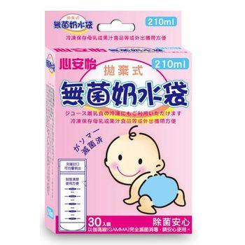 心安怡 拋棄式無菌奶水袋(母乳袋)210ml-30入裝
