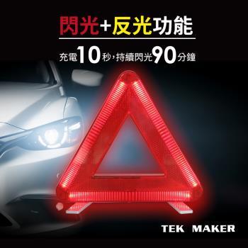 汽車三角架-10秒快充LED閃爍警示