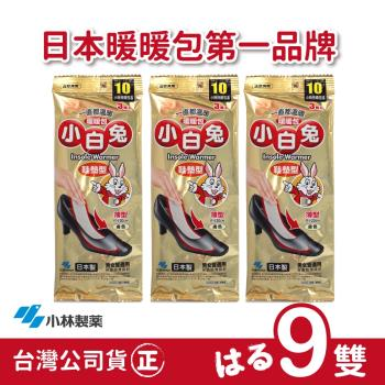 日本小林製藥小白兔暖暖包-鞋墊型9雙-台灣公司貨(日本製)