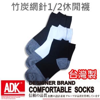 ADK - 竹炭1/2細針休閒襪(12件組)男女適用