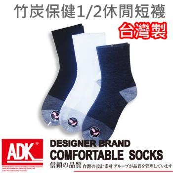ADK - 竹炭除臭1/2寬口休閒襪(12雙組)