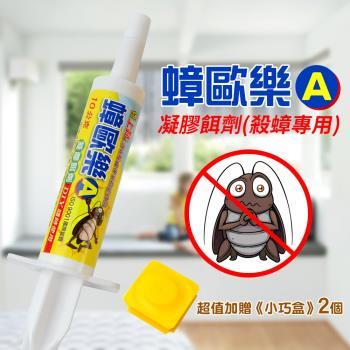 滅蟑螂 殺蟑螂 蟑螂藥 蟑歐樂A凝膠餌劑