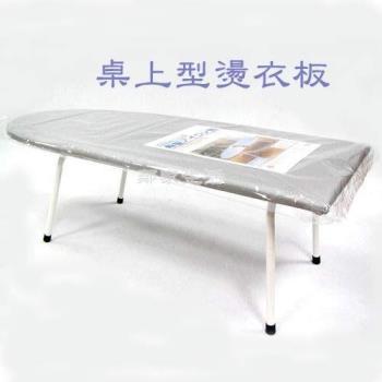 偉琦桌上型燙衣板