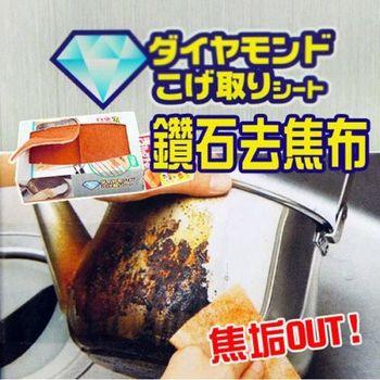 鑽石強力去焦布 除焦除垢不費力 鍋具立馬水噹噹 菜瓜布 去汙布