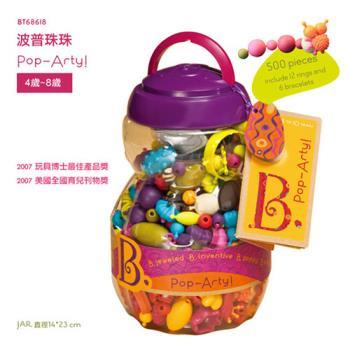 美國【B.Toys】- 波普珠珠(500pcs)