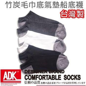 ADK - 竹炭毛巾厚底氣墊船型襪(12雙組)MIT男女適用