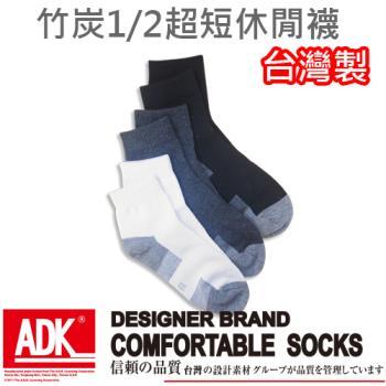 ADK - 竹炭1/2超短休閒襪(12雙組)MIT男女適用