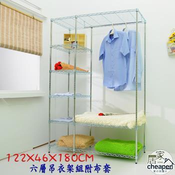 【居家cheaper】經濟型 122X45X180CM六層吊衣架組附防塵套
