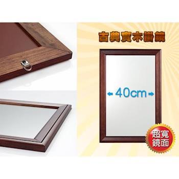 高質感古典實木掛鏡 桌鏡 立鏡 鏡子 方鏡 掛鏡