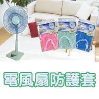 電風扇 保護網 寶寶安全 保護網 電風扇安全防護網 電扇保護網風扇套 二入