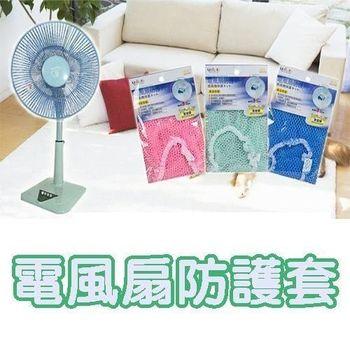 電風扇 保護網 寶寶安全 保護網/電風扇安全防護網 電扇保護網風扇套(二入)