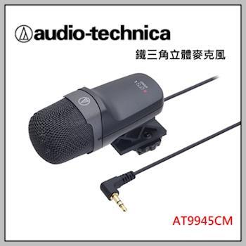 Audio-Technica AT9945 XY式 立體聲麥克風