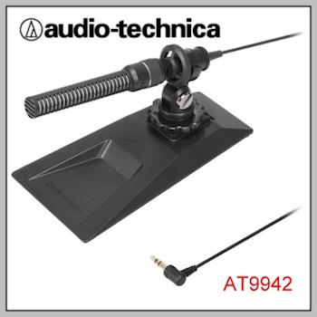 鐵三角 Audio-Technica AT9942