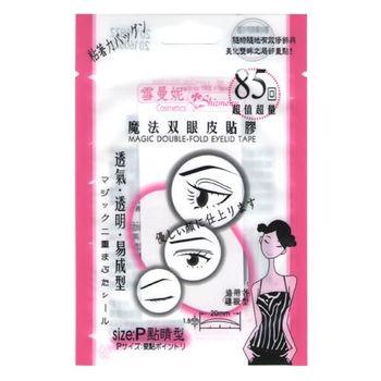 雪曼妮魔法雙眼皮貼膠P型(3M材質透氣膠美眼貼)85回*8包入特價組