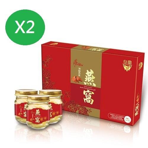 【皇鼎】100% 純頂級燕窩 (8瓶/盒)x2盒