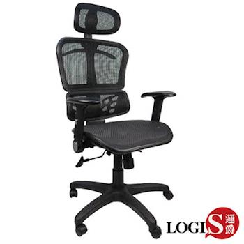 漢斯護背透氣全網椅/電腦椅/辦公椅/主管椅