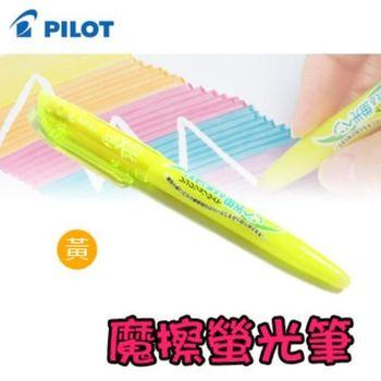 【PILOT百樂】SFL-10SL 魔擦螢光筆-10支入