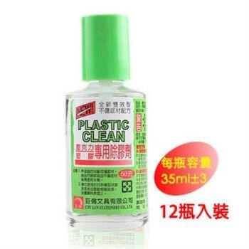【巨倫】H-1136 壓克力塑膠專用除膠劑35ml-12瓶入