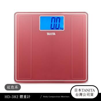 日本TANITA藍光LED大螢幕電子體重計HD-382-紅