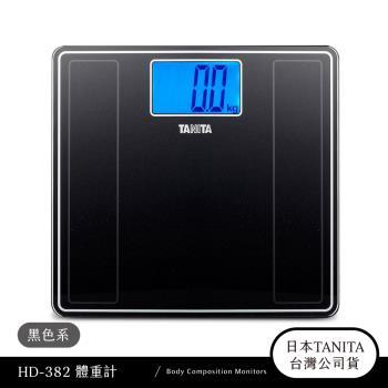 日本TANITA藍光LED大螢幕電子體重計HD-382-黑