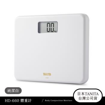 日本TANITA粉領族迷你全自動電子體重計HD-660-純潔白