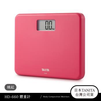 日本TANITA粉領族迷你全自動電子體重計HD-660-桃紅