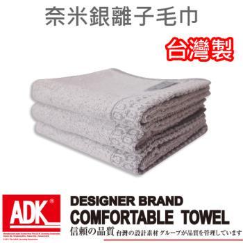 ADK - 奈米銀離子毛巾(12條組)MIT台灣製造、奈米銀殺菌功效