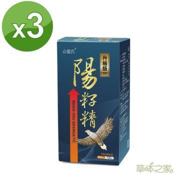 草本之家 陽籽精韭菜籽加強版 (120粒/瓶)x3瓶