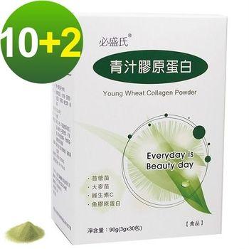 草本之家 青汁膠原蛋白粉末 (30包/盒)x10+2盒