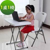 【免工具】六段式可調整-折疊桌椅組/電腦桌椅組/餐桌椅組/休閒桌椅組(1桌1椅)