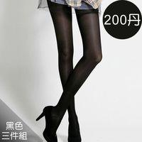 足下物語 200丹輕盈美腿襪3件組S-XL(黑)