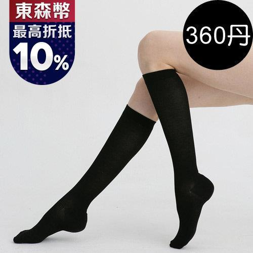 足下物語 360丹美化曲線小腿襪(黑)