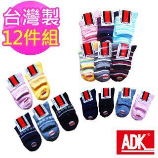 ADK - 台灣製襪品 TTH1/2少女襪(12雙組)